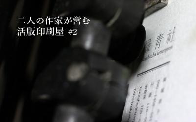 細く長く続く活版印刷の道
