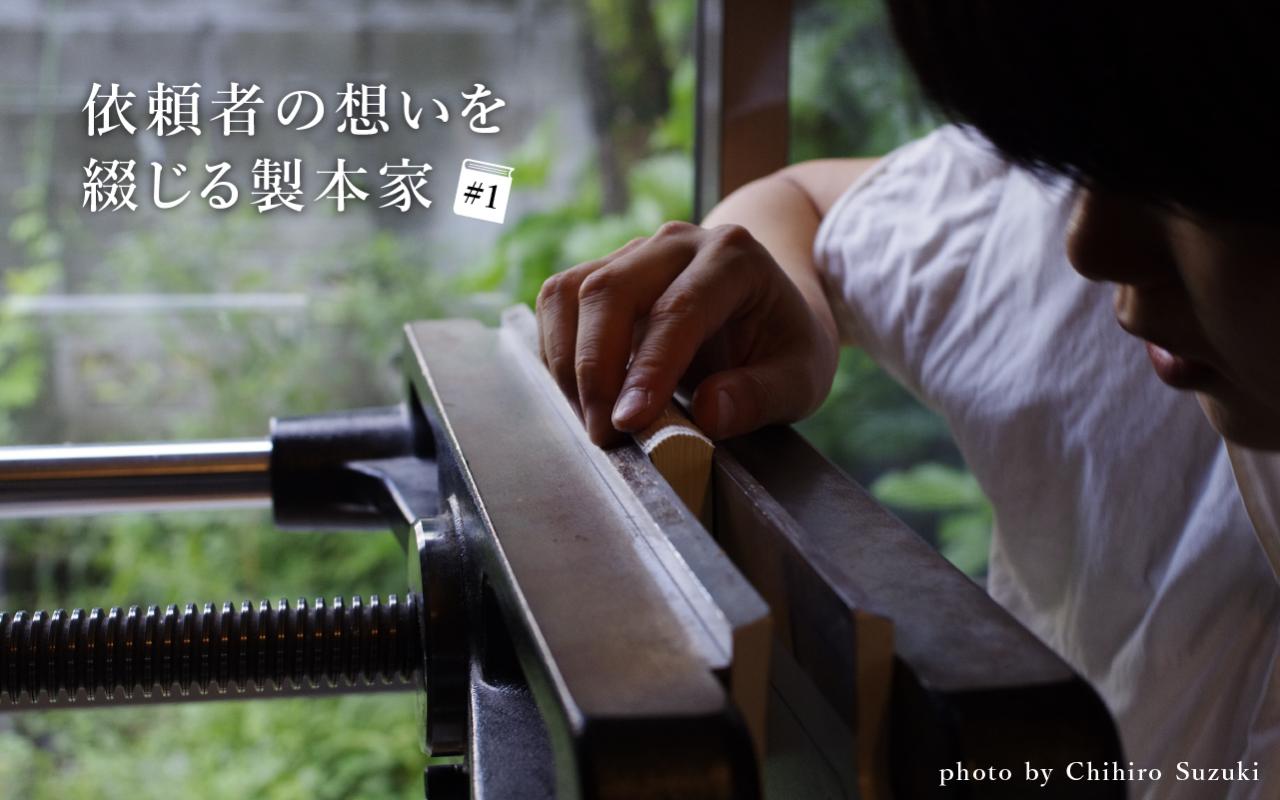 手製本という自由な本作り