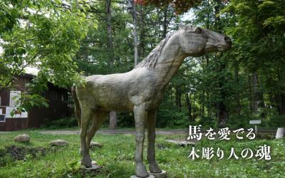 馬を愛でる木彫り人の魂