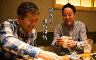 """[編集長の酒場談議]""""認知症""""の届け人/徳田雄人さん"""