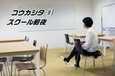 コウカシタスクール前夜 #3 岩崎由布子