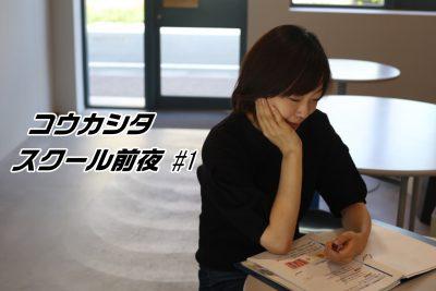 コウカシタスクール前夜 #1 水埜知子