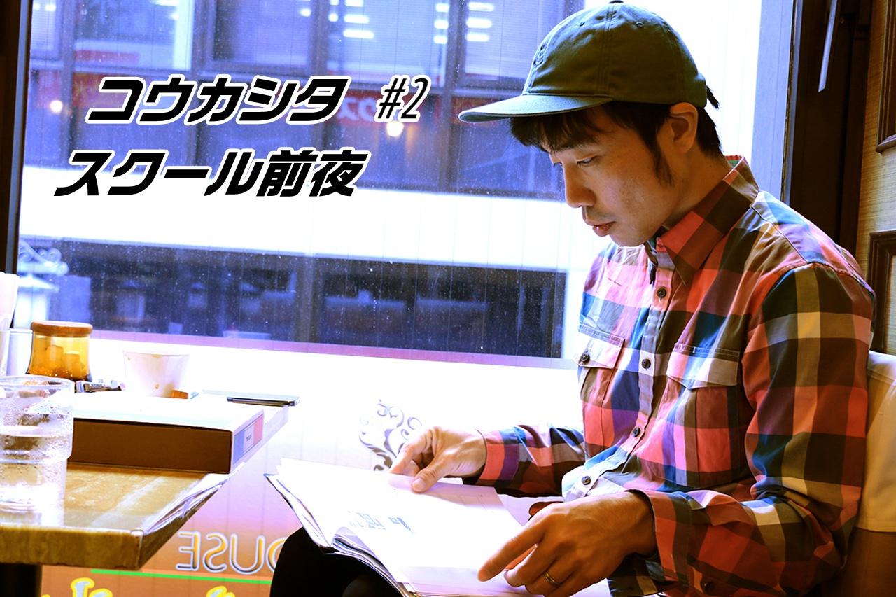 コウカシタスクール前夜 #2 島田賢一