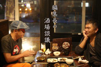 [編集長の酒場談議]ギター片手に生きるまちのSTAR/木村秀穂さん