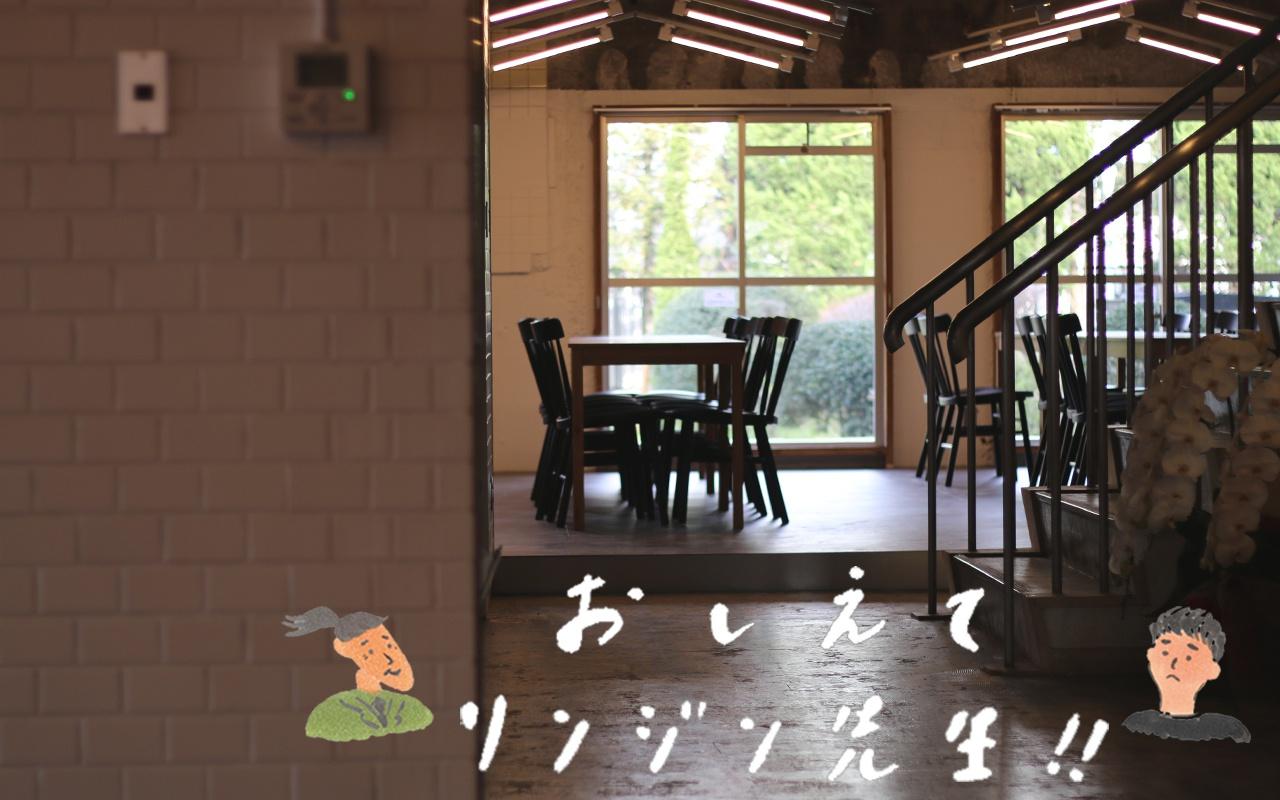 おしえてリンジン先生!! vol.3 実家の空き部屋で民泊をはじめたい