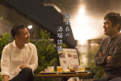 [編集長の酒場談義]創業10年目の葛藤と挑戦/見木久夫さん