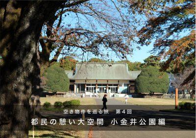 [空き物件を巡る旅]第4回小金井公園編 12月7日開催!