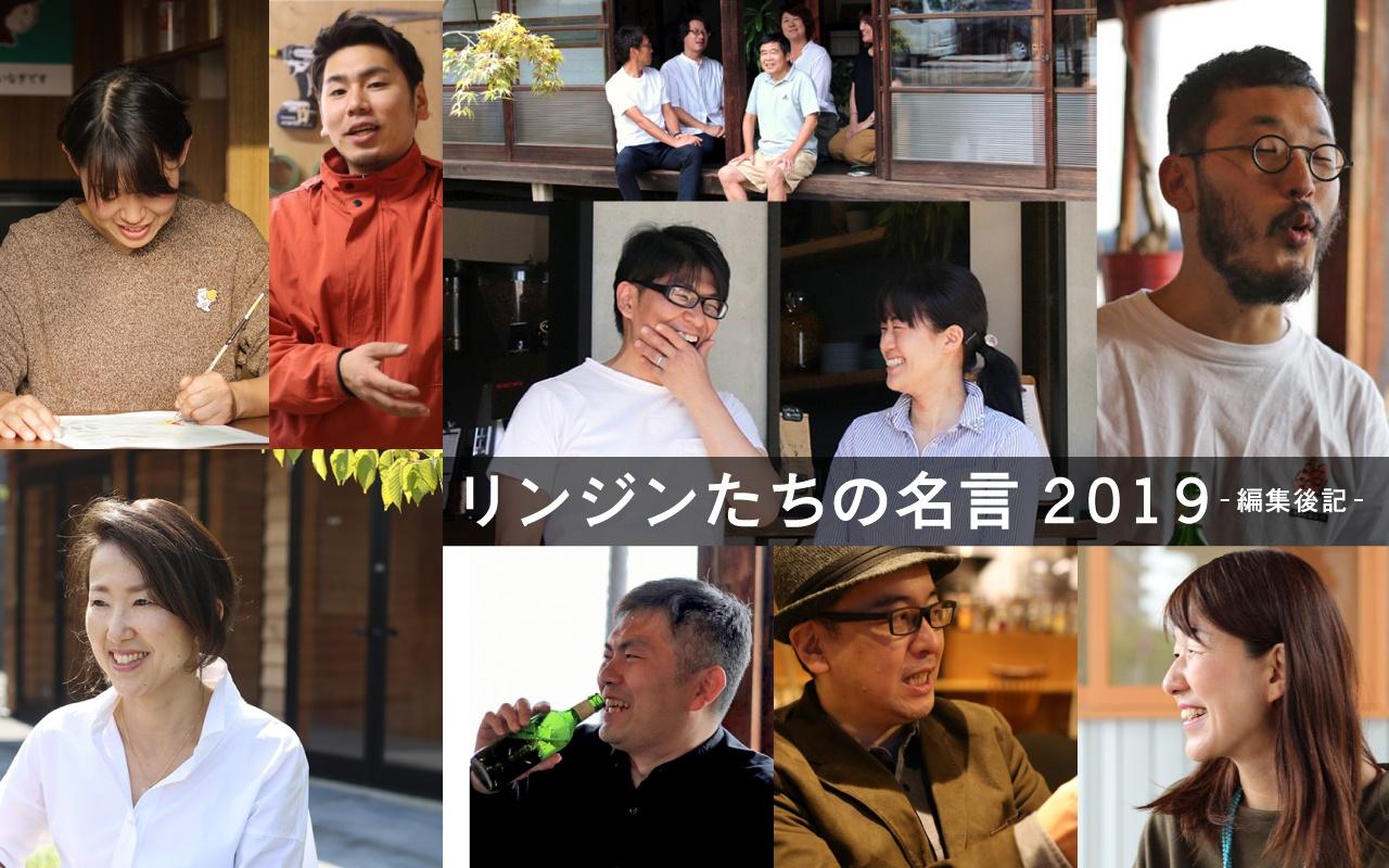 リンジンたちの名言2019 -編集後記-
