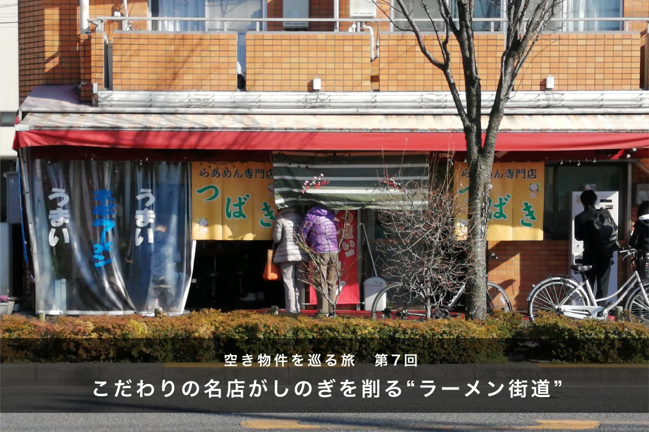 [空き物件を巡る旅]第7回ラーメン街道編 3月13日開催!