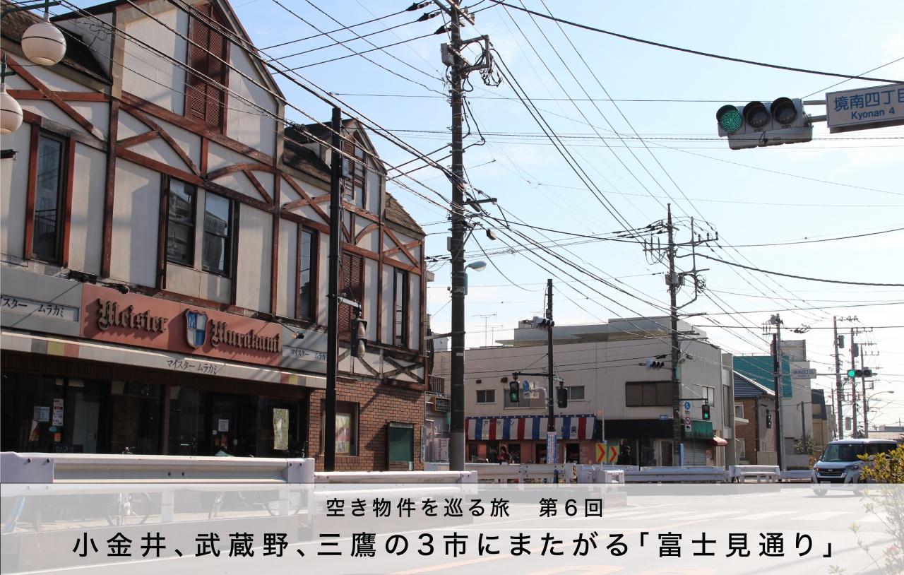 [空き物件を巡る旅]第6回富士見通り編 2月29日開催!