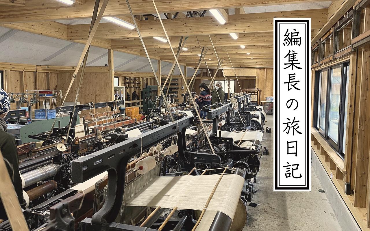 [編集長の旅日記]豊橋・前掛け工場編