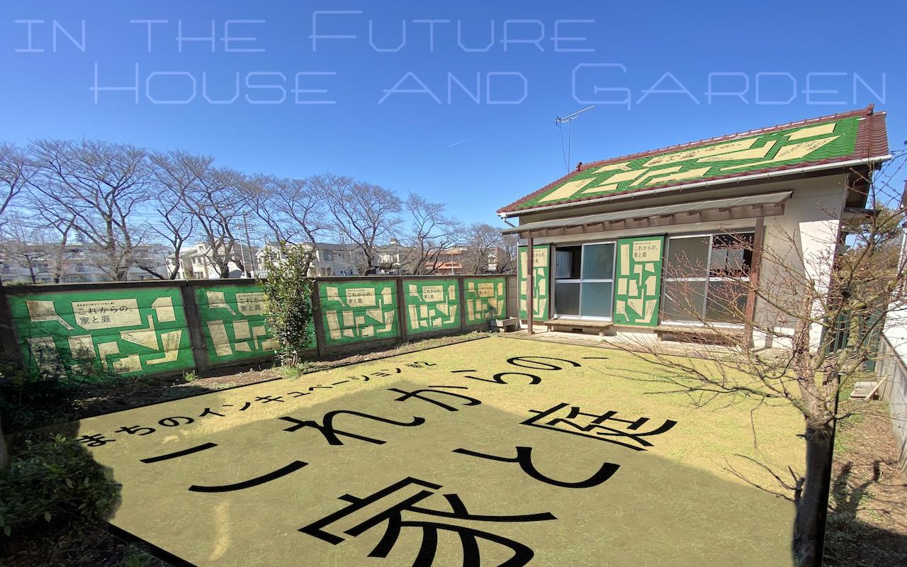 今だからこそ考える、家と庭