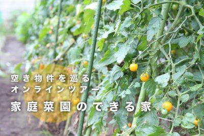 [空き物件を巡るオンラインツアー]家庭菜園のできる家