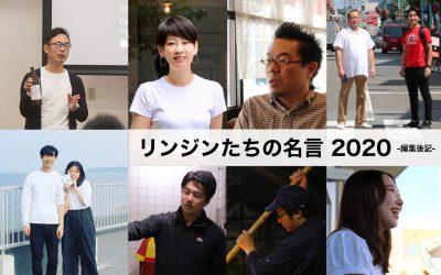 リンジンたちの名言2020 -編集後記-