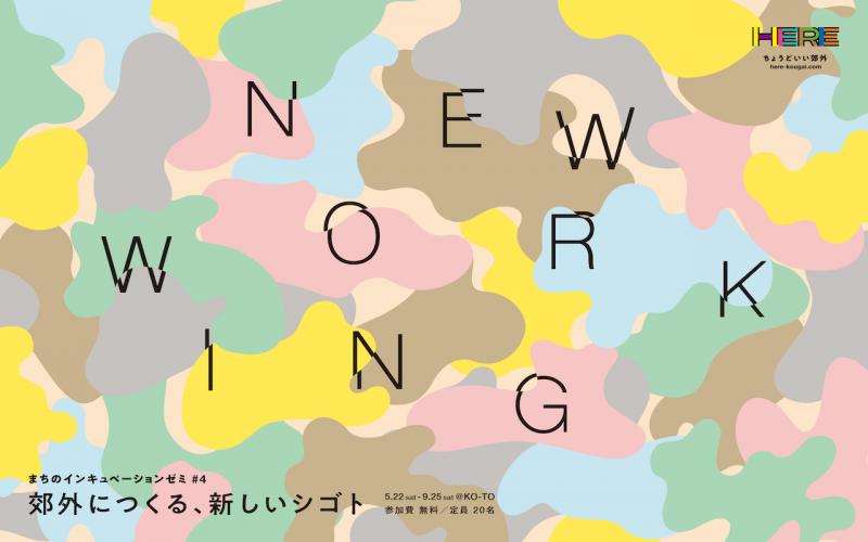 """[まちのインキュベーションゼミ#4連動企画]""""NEW WORKING""""な人たち"""