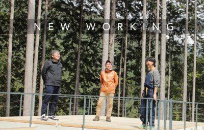 【VOL.1】東京の森に芽吹く新しいしごと